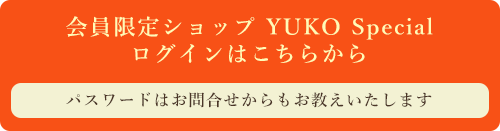 YUKOスペシャルのログインはこちら
